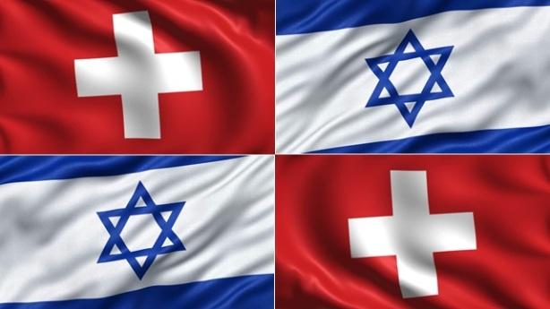 Swiss Israeli Flag.jpg