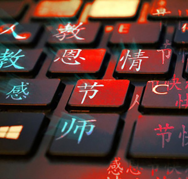 Chinese cyber
